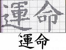 Иероглиф удача схема вышивки 27